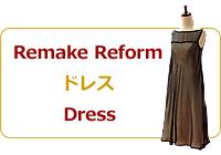 リメイク・リフォーム ドレス