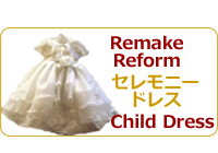 リメイク・リフォーム セレモニードレス
