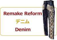 リメイク・リフォーム デニム