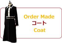 オーダーメイド コート