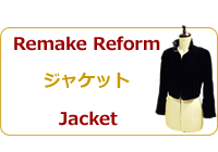 リメイク・リフォーム ジャケット