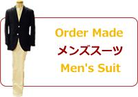 オーダーメイド メンズスーツ