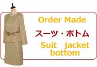 オーダーメイド スーツ・ボトム