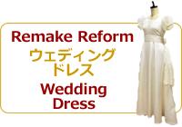 リメイク・リフォーム ウェディングドレス