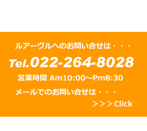 お問い合せはTel.022-264-8028かメールフォームから
