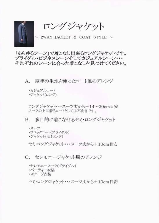 long_Jacket31