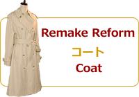 コートのリメイク・リフォーム
